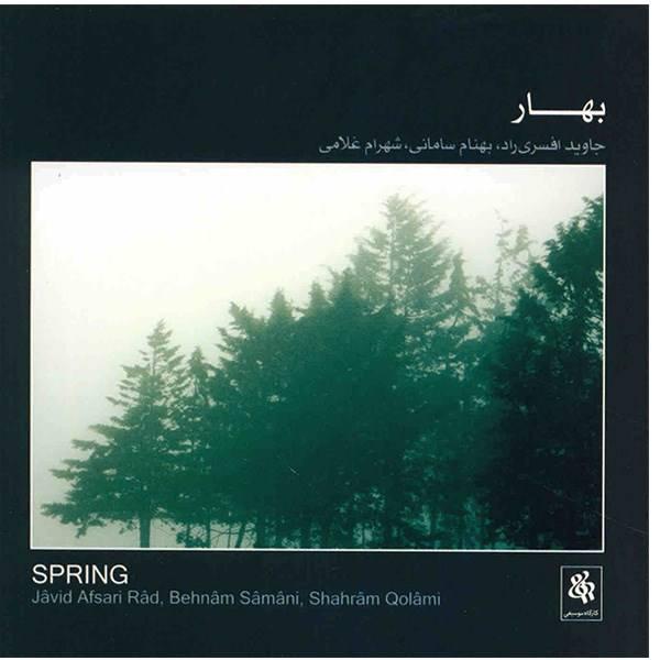 Spring Music Album by Shahram Qolami, B. Samani & J. Afsari Rad