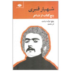 Panj Ketab az Shaer by Shahyar Ghanbari 5 Vols