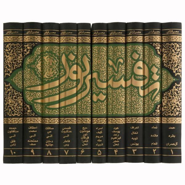 Tafsir Noor by Mohsen Qara'ati 10 Vols