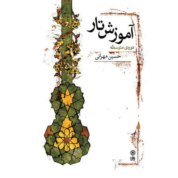 Tar String Instrument Intermediate Course by Hossein Mehrani