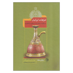 The Pursuit of Pleasure: Drugs and Stimulants in Iranian History