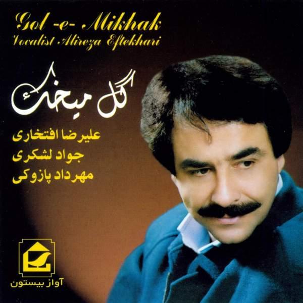Gol-E-Mikhak Music Album By Alireza Eftekhari