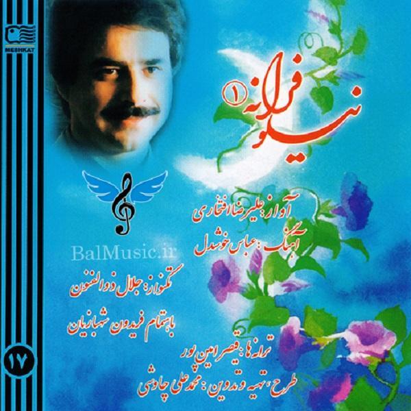 Niloofaraneh Music Album By Alireza Eftekhari