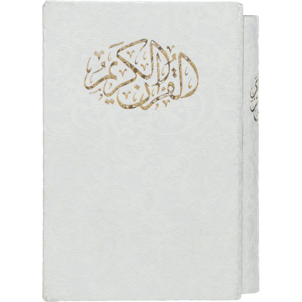 White Arabic Quran Book With Frame