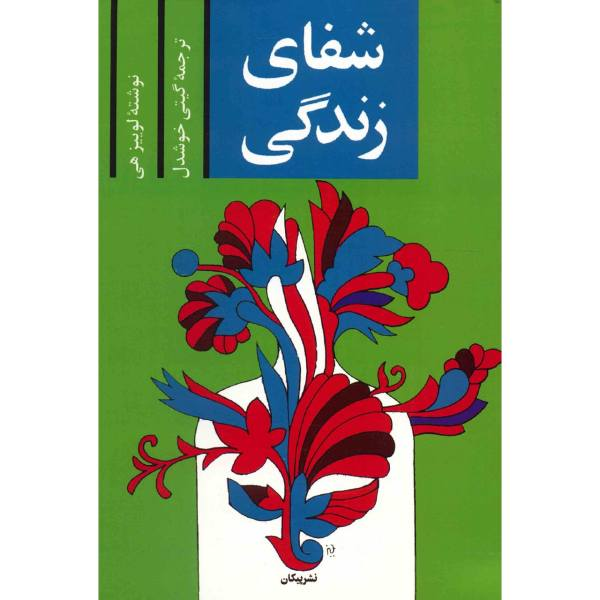 You Can Heal Your Life by Louise Hay (Farsi Edition)