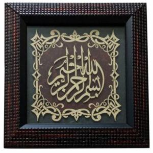 Muslim Bismillahirrahmanirrahim Islamic Wall Frame