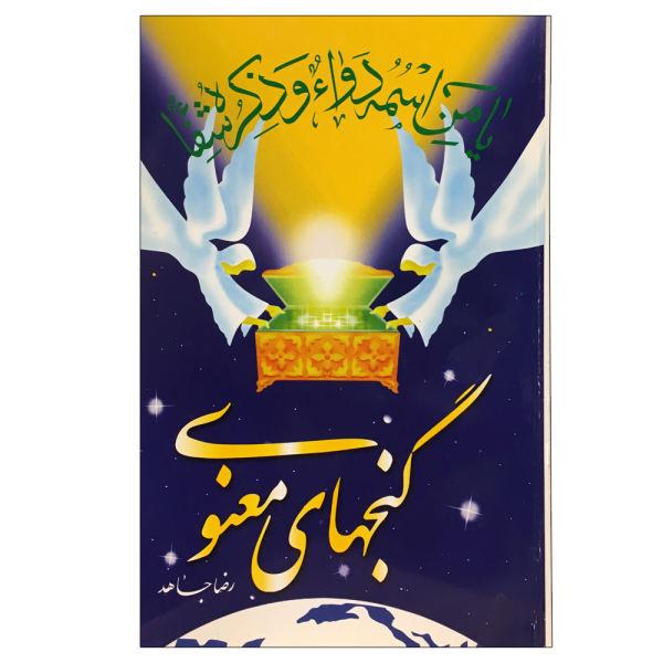 Ganj Haye Manavi by Reza Jahed