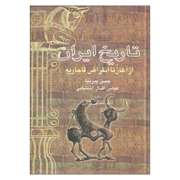 History of Iran from the beginning to the extinction of Qajar