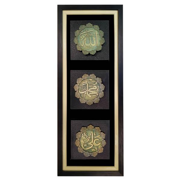 Islamic Muslim Wall Clock Allah, Muhammad & Ali