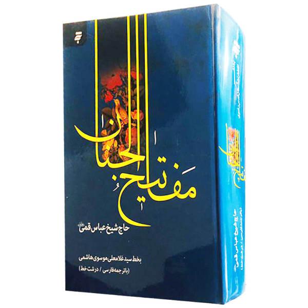 Complete Mafatih al-Jinan by Abbas Qomi