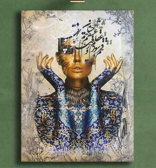 Persian Panel Canvas Wall Art - Combining faces and calligraphy