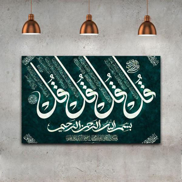 Islamic Canvas Wall Art 4 Quls Quran Verse