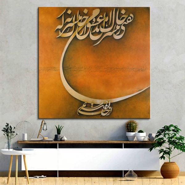 Canvas Wall Art Panel Iranian Calligraphy