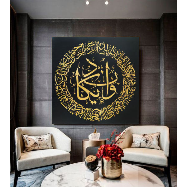 Wa In Yakad Verse Islamic Canvas Wall Art