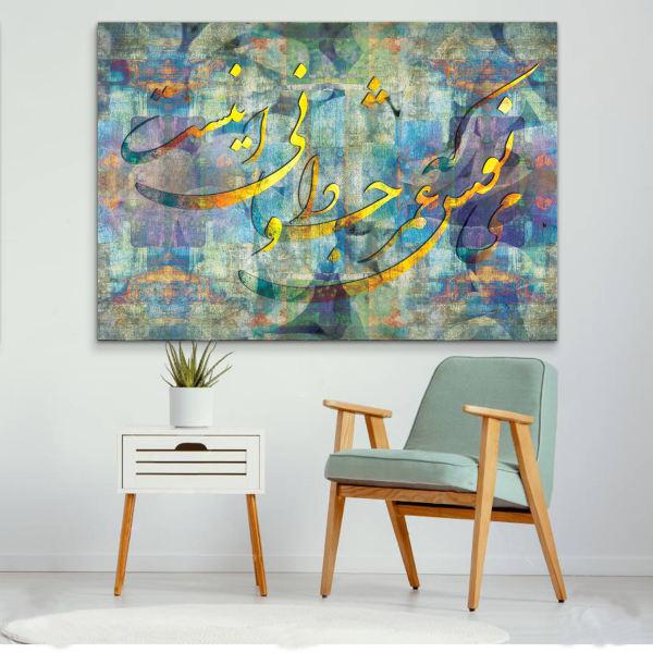 Arabic Nastaliq Canvas Wall Art Panel