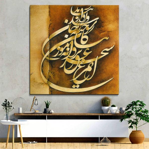 Nastaliq Canvas Wall Art Panel - Iranian Calligraphy