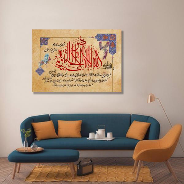 Ayatul Kursi Quran Verse Islamic Canvas Wall Art
