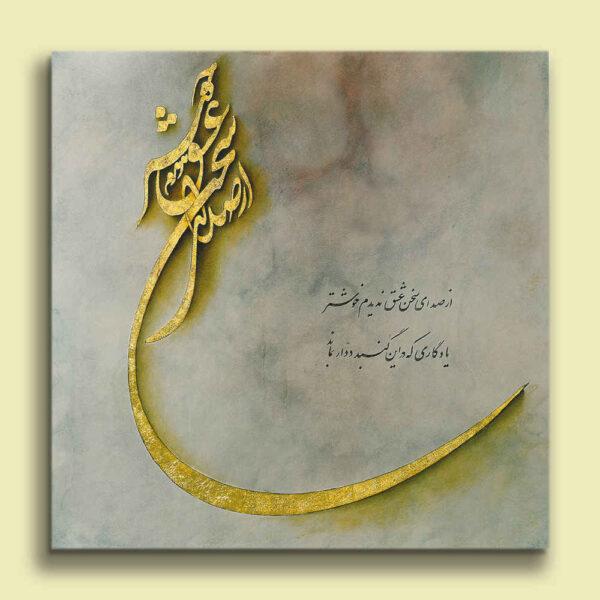 Persian Panel Canvas Wall Art Model Sedayeh Eshgh