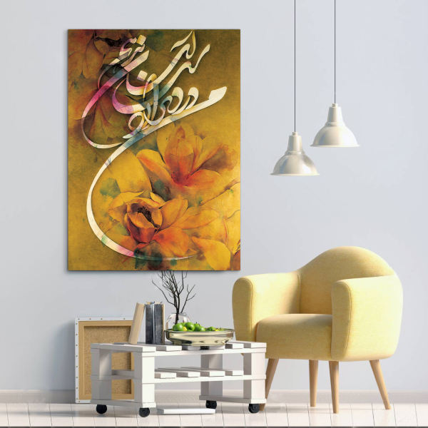 Nastaliq Printed Canvas Wall Art Panel