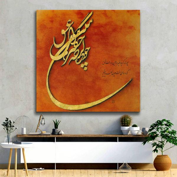 Nastaliq Canvas Wall Art Panel - Persian Calligraphy