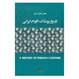 A History of Persian Costume by Mehrasa Gheibi
