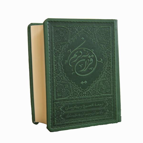 Quran With Persian Translation - Pocket Edition