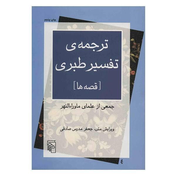 Tafsir al-Tabari by Muhammad ibn Jarir al-Tabari