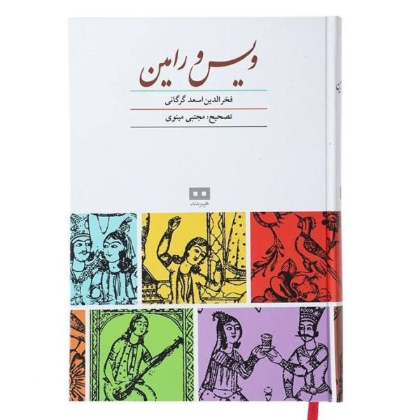 Vis and Rāmin Book by Fakhruddin As'ad Gurgani