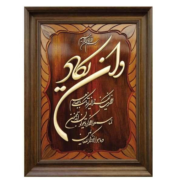Muslim Religious Quranic Verse Wa In Yakad Verse Wall Art