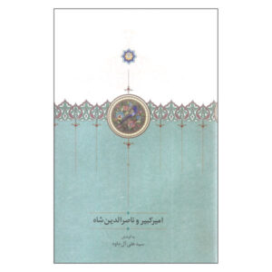 Amir Kabir & Nasser al-Din Shah by Seyed Ali Ale Davood