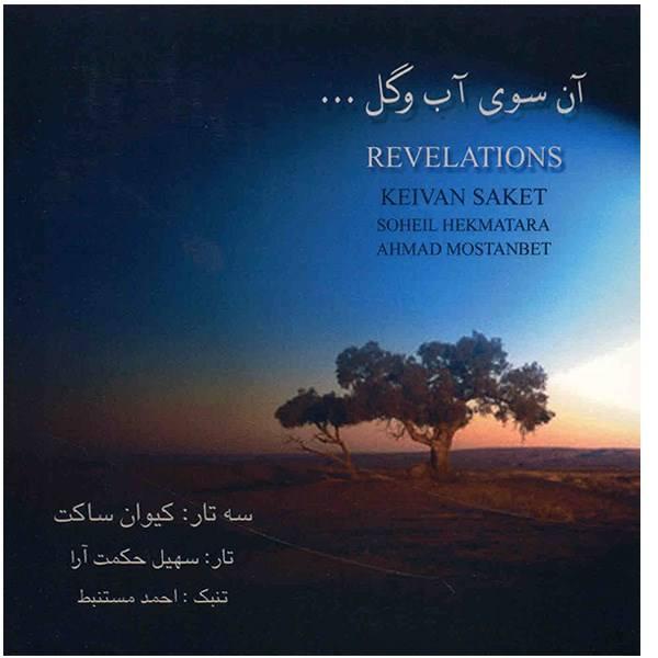 Ansooye Abo Gel Music Album by Keivan Saket