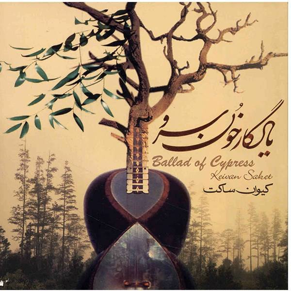 Ballad of Cypress Music Album by Keivan Saket