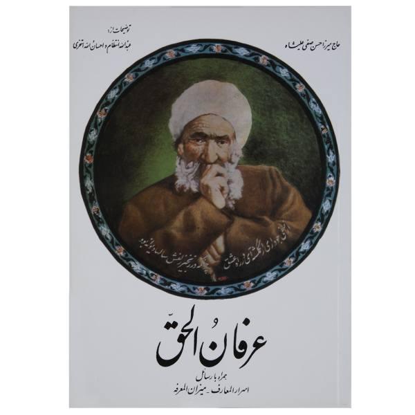 Erfan Al Hagh by Mirza Hasan Safi Alishah