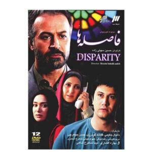 Fasele-ha (Disparity) Iranian TV series