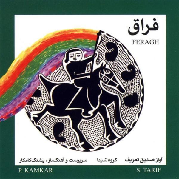 Feragh Music Album by by Sedigh Ta'rif