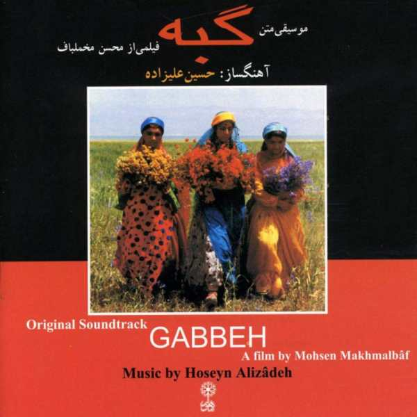 Gabbeh Music Album by Hossein Alizadeh