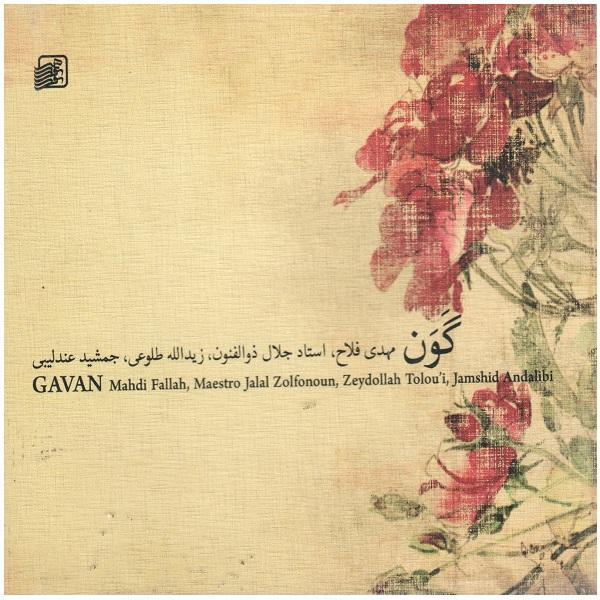 Gavan Music Album by Jalal Zolfonun