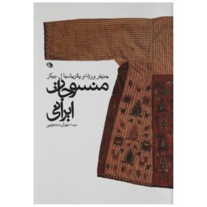 Iranian Textiles by Jennifer Mary Wearden & Patricia L. Baker
