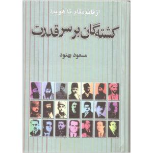 Kushtah'gan bar Sar-i Qudrat by Massoud Behnud
