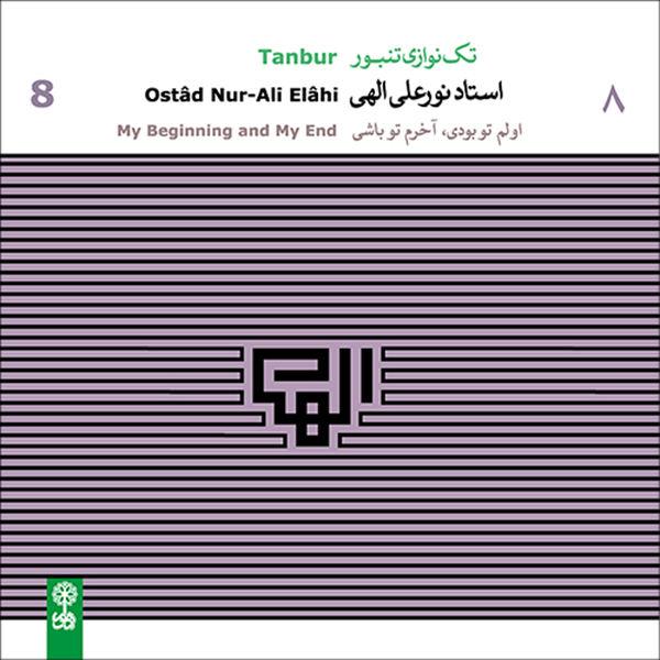 My Beginning and My End Music Album by Ostad Nur-Ali Elahi