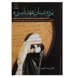 Pardeh Neshinan-e Ahd-e Naseri by Parisa Kadivar