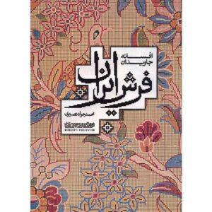 Eternal Legend of The Persian Carpet by M. Javad Nassiri