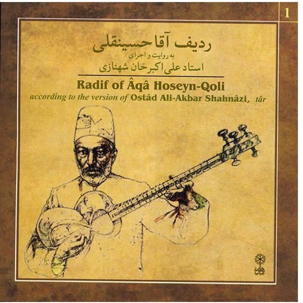 Radif of Aqa Hoseyn Qoli Album by Ali Akbar Shahnazi