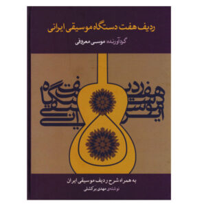 Radif of Seven Dastgahs of Iranian Classical Music by Musa Marufi