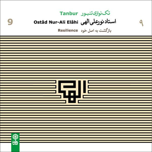 Resilience Music Album by Ostad Nur-Ali Elahi