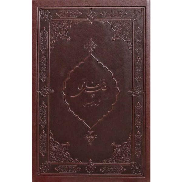"""The Shahnama of Shah Tahmasp """"Khamseh"""" by Nizami Ganjavi"""