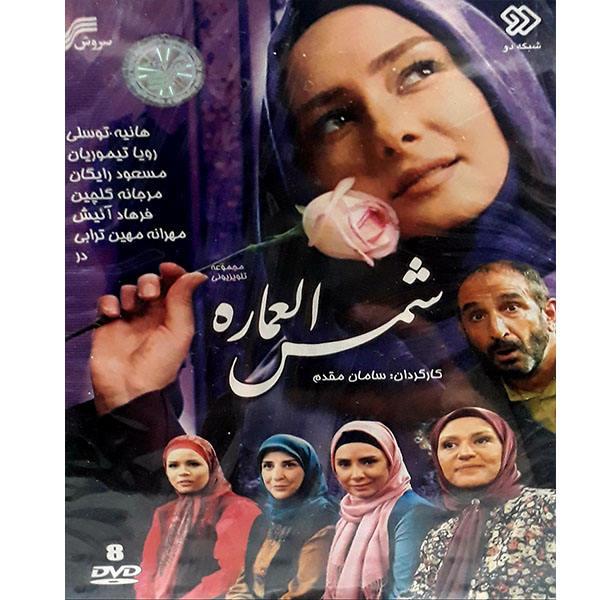 Shamsol Emareh Iranian TV Series