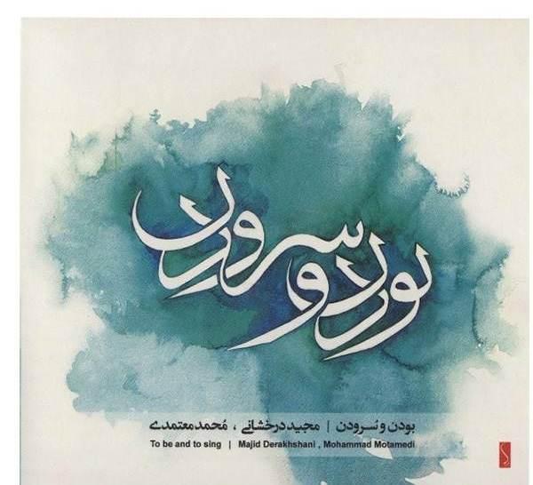 Tasnif Boodan Va Soroodan by Majid Derakhshani