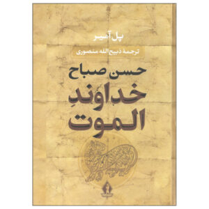 The Lord of Alamut (Hassan Sabbah) by Paul Amir