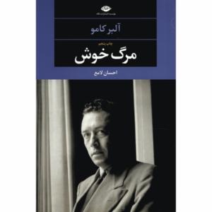 A Happy Death Book by Albert Camus (Farsi Edition)